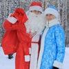 Дед Мороз и Снегурочка - Челябинск