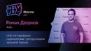 Роман Дворнов Unit тестирование скриншотами преодолеваем звуковой барьер