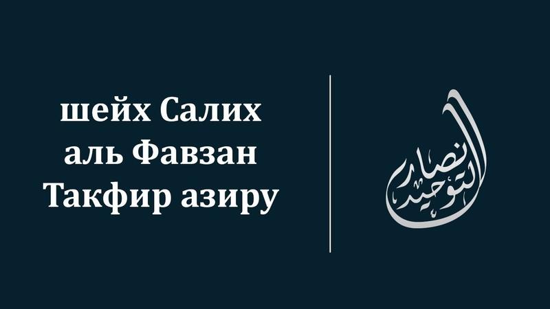 шейх Салих аль Фавзан Такфир азиру