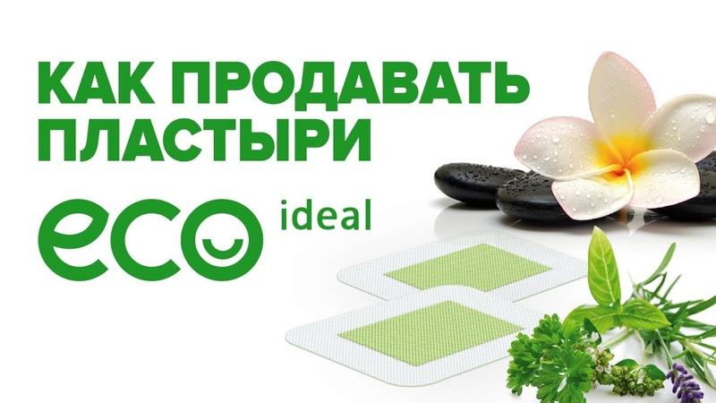 Как продавать пластыри Eco Ideal?