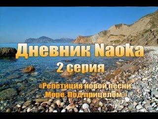 """����� � �����. ����. ��� ��������"" ������� Naoka 2 �����"