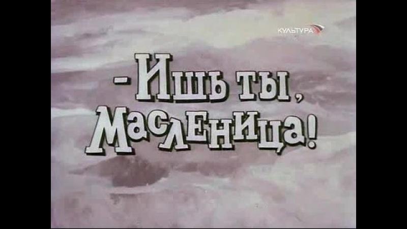 Мультфильм Ишь ты масленица Арменфильм 1985