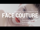 Face Couture 2018 Москва - Ольга Шваб и Wolfgang Redka-Swoboda