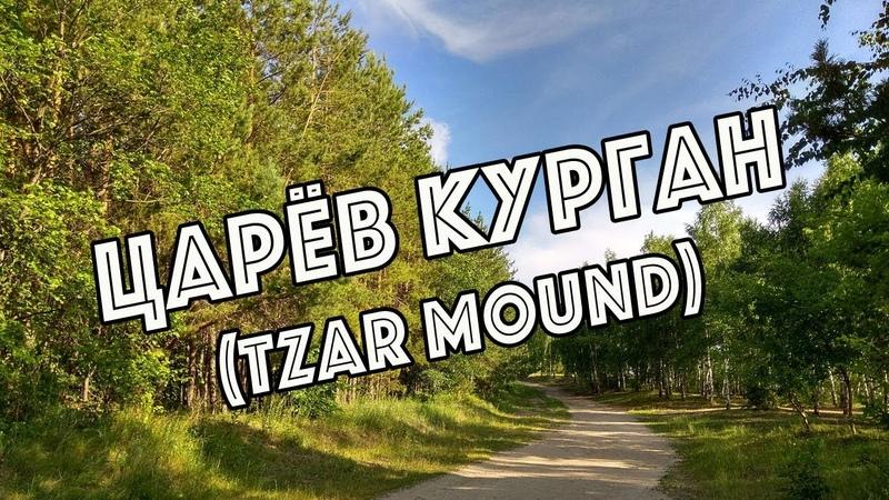 🌲 Царёв Курган - Самара (Tzar Mound)
