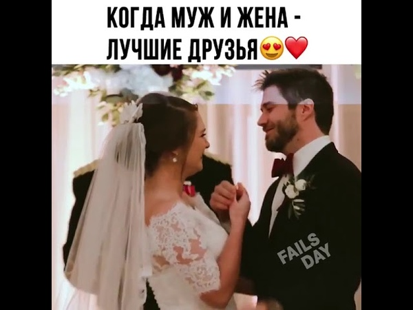 Когда муж и жена лучшие друзья