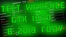 Обзор GTX1080 VS I7 4790k в WARFACE 2019