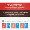 Dealsfree.ru - Промокоды и купоны для скидок