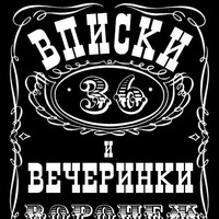 Логотип ВПИСКИ и ВЕЧЕРИНКИ в Воронеже