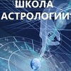 ШКОЛА АСТРОЛОГИИ (Одесса)