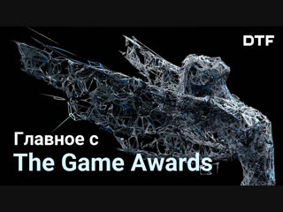 Главное с the game awards (tga 2018)