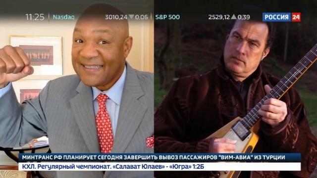 Новости на Россия 24 • Боксер-ветеран Джордж Форман вызвал Стивена Сигала на бой