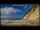 "Клип ""Кавказский хребет""- Кавказ. The clip ""Caucasus mountains""- Caucasus"
