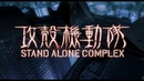 Призрак в Доспехах: Синдром одиночки Опенинг 1 Ghost in the Shell Stand Alone Complex Opening 1