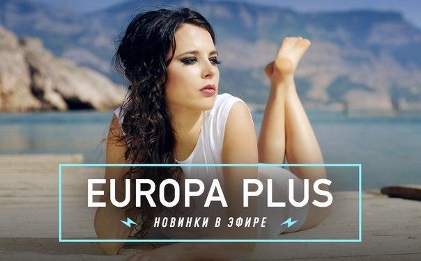 Скачать новинки музыки на европе плюс 2015