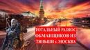 Тотальный разнос обманщиков из Тяньши. г. Москва, ул. Расковой 34/14, оф. 702