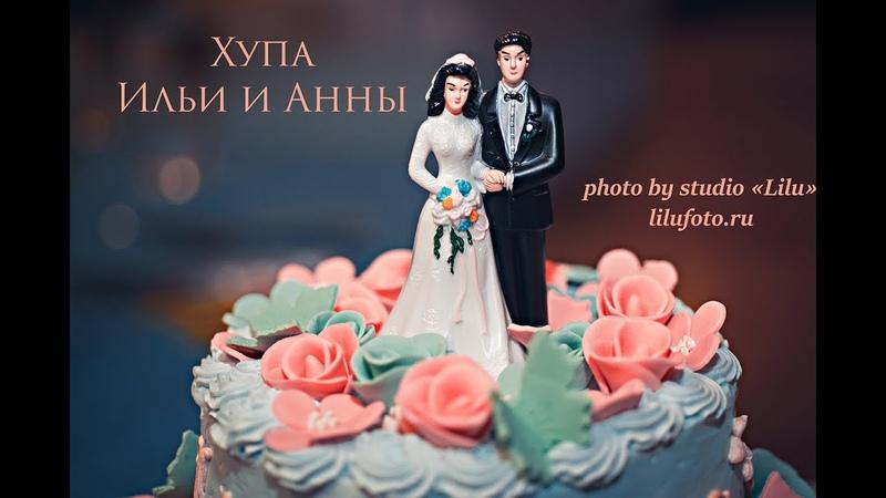 Хупа. Еврейская свадьба в Синагоге (Москва)