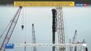 Новости на Россия 24 На автомобильной части Крымского моста забиты все сваи