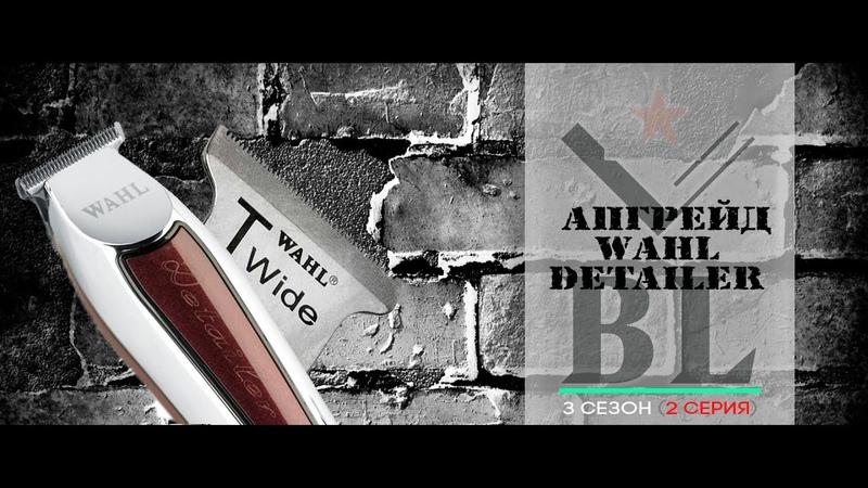 Barber Life 3 сезон 2 выпуск апгрейд Wahl detailer/Wahl Detailer upgrade