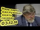 Константин Ремчуков - Наш народ заслуживает знать правду 03.12.18