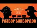 Разбор билбордов от мастерской75