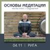 "2018.11.04 ""Основы медитации"" Мастер-класс"