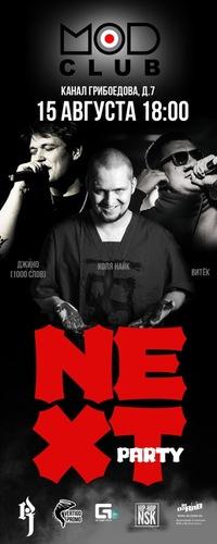 Next Party (клуб MOD) 15.08.2014