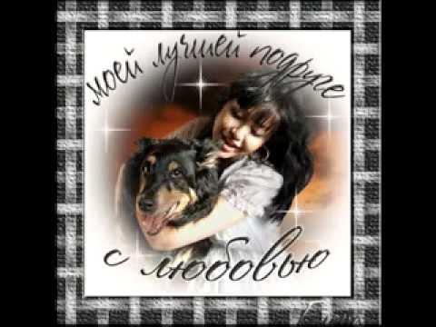 Ирина Грибулина - Подруга.flv