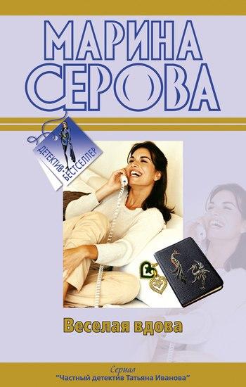 Серова Марина Сергеевна - читать, скачать и купить книги