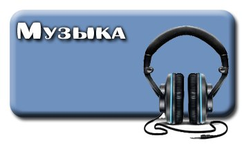 vk.com/wall-62071983?q=%23music