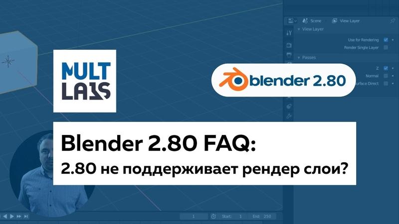 Рендер слои в Blender 2 80