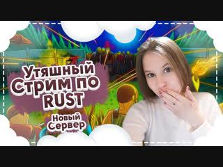 RUST // НОВЫЙ ОФИЦИАЛЬНЫЙ СЕРВЕР // Утяшка 108