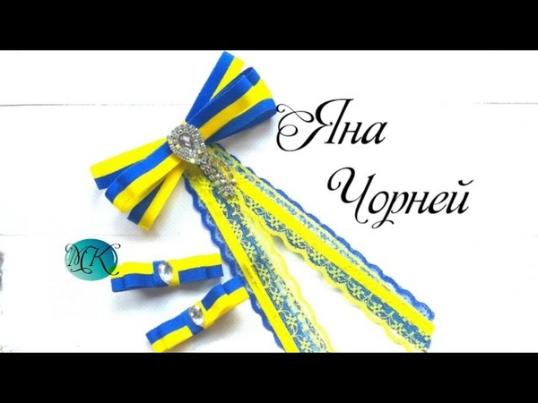 Комплект галстук заколки в украинском стиле мк канзаши / Set tie hair clips in the Ukrainian sty