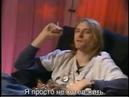 Интервью с Куртом Кобейном русские субтитры, 13-12-1993. Часть 3