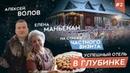Елена МАНЬЕНАН: Как сделать мега-успешным отель в глубинке?