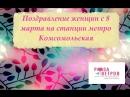 Поздравление женщин с 8 марта на станции метро Комсомольская