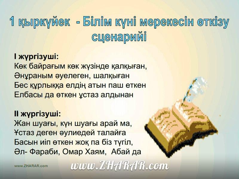 Қазақша Презентациялар (слайд) жинағы » Страница 6 » ZHARAR