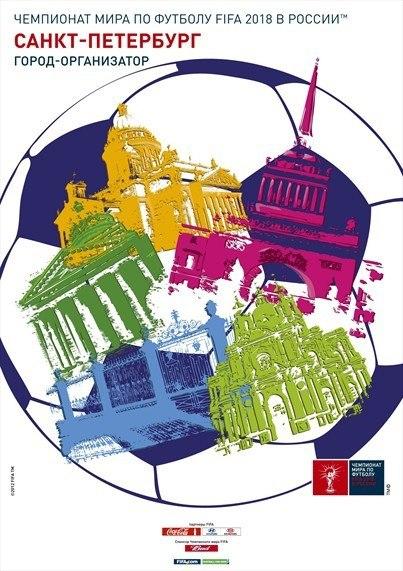 плакат чм-2018 футбол