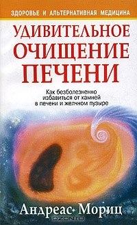 Книга: Андреас Мориц,Удивительное очищение печени.pdf
