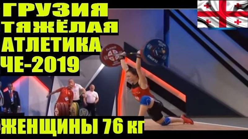Тяжёлая атлетика.Грузия.Женщины 76 кг.Чемпионат Европы-2019