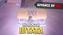 НОВОСТИ АДВАНСА! - SAMP (Advance-Rp)