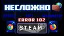 Ошибка 102 в Steam, Chrome,Opera,Firefox. Прокси. Брандмауэр. Виндовс 10. 2019
