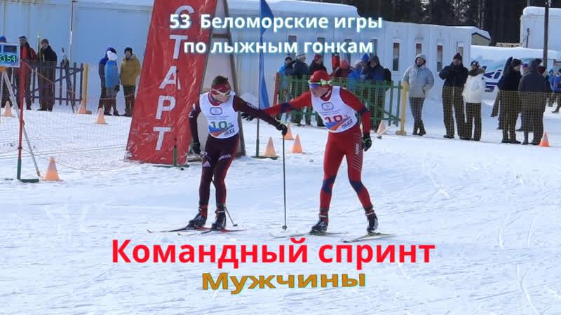 Командный спринт. Мужчины. Беломорские игры 2019
