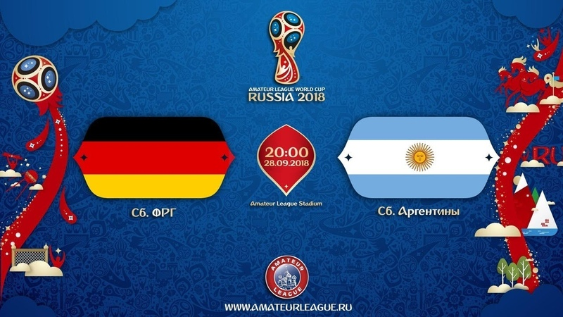 Amateur League Чемпионат Мира Матч за 3 е место ФРГ Аргентина