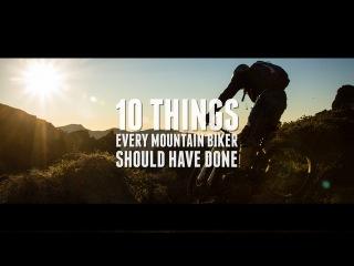 10 вещей, которые должен сделать каждый маунтинбайкер
