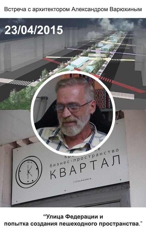 Архитектор Александр Иванович Варюхин