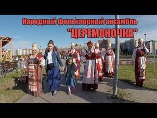 Народный Фольклорный ансамбль Церемоночка | Славянская ярмарка 2018