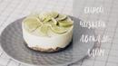 Сырой торт /веганский, сыроедческий десерт/авокадо-лайм чизкейк/ Raw Vegan Cheesecake.