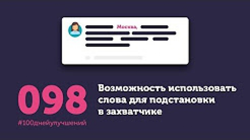 98 день - Возможность использовать слова для подстановки в захватчике внимания 100днейулучшений Envybox by CallbackKILLER