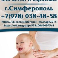 simferopol_massage2015