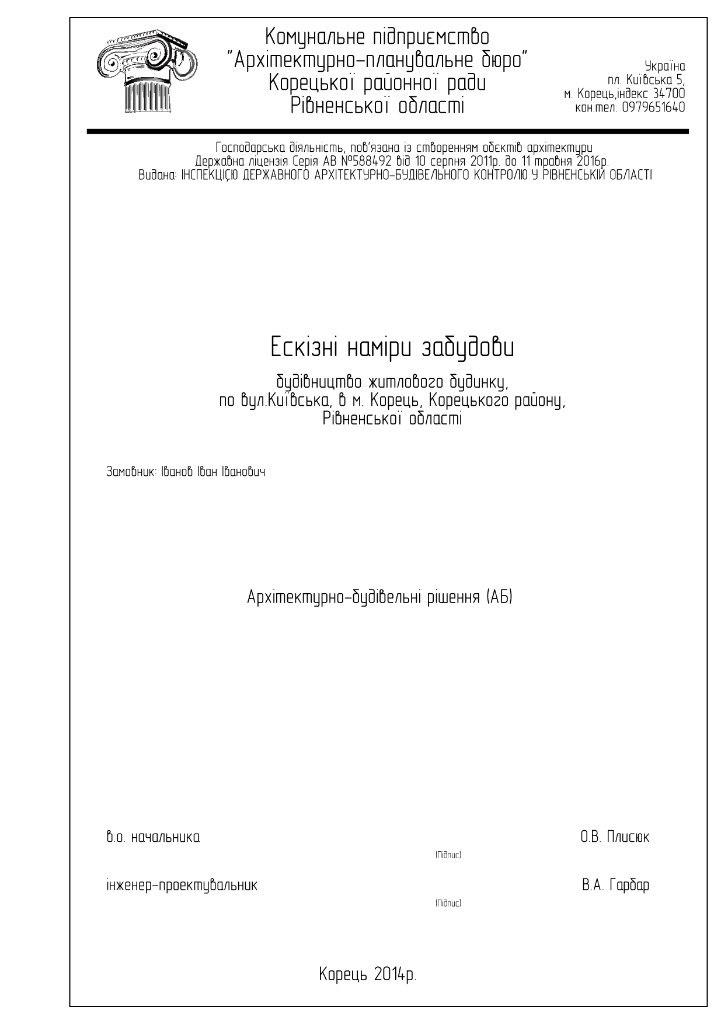 d8711c46c9ed28 Ескізні наміри забудови ( будівельний паспорт ) - arch.org.ua